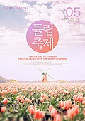 꽃, 축제 (엔터테인먼트), 포스터, 계절, 튤립, 초원 (자연의토지상태)