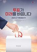 선거, 사전투표, 재보궐선거, 방역, 투표함, 사람손 (주요신체부분)