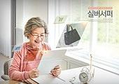 실버서퍼, 오팔세대, 노인 (성인), 라이프스타일, 온라인쇼핑 (전자상거래), 비대면 (사회이슈)