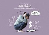 포모증후군 (증후군), 스트레스, 불안, 디지털태블릿 (개인용컴퓨터)