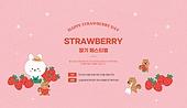 봄, 과일, 딸기, 축제 (엔터테인먼트), 배너 (템플릿), 상업이벤트 (사건), 분홍 (색)