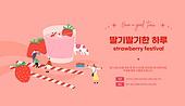 봄, 과일, 딸기, 축제 (엔터테인먼트), 배너 (템플릿), 상업이벤트 (사건), 분홍 (색), 딸기주스