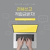 템플릿 (이미지), 리뷰이벤트, 상업이벤트 (사건), 스마트폰, 노트북컴퓨터 (개인용컴퓨터)