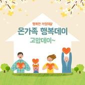 일러스트, 가정의달, 가족, 이벤트페이지, 세일 (상업이벤트), 5월