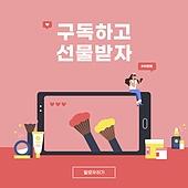배너 (템플릿), SNS (기술), 소셜미디어마케팅 (디지털마케팅)