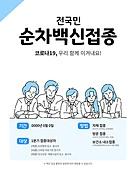 일러스트 (이미지), 예방접종 (주사), 백신, 코로나바이러스 (바이러스)