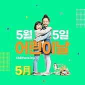 그래픽이미지, 5월, 가정의달, 팝업, 어린이날 (홀리데이)