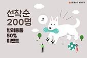 일러스트, 반려동물, 애완동물가게 (가게), 펫케어, 연례행사 (사건), 웹배너 (인터넷), 광고, 강아지