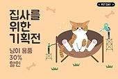 일러스트, 반려동물, 애완동물가게 (가게), 펫케어, 연례행사 (사건), 웹배너 (인터넷), 광고, 고양이 (고양잇과)