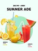 여름, 음료, 차가운음료 (무알콜음료), 원형 (이차원모양), 광고, 레몬, 수박