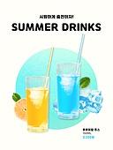 여름, 음료, 차가운음료 (무알콜음료), 원형 (이차원모양), 광고, 오렌지