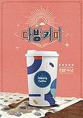 뉴트로, 레트로스타일 (컨셉), 음료, 차가운음료 (무알콜음료), 여름음료, 포스터, 커피 (뜨거운음료)