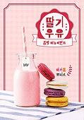 뉴트로, 레트로스타일 (컨셉), 음료, 차가운음료 (무알콜음료), 여름음료, 포스터, 딸기우유, 마카롱