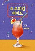 뉴트로, 레트로스타일 (컨셉), 음료, 차가운음료 (무알콜음료), 여름음료, 포스터, 에이드, 열대음료 (칵테일)