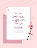 가정의달, 5월, 사랑 (컨셉), 편지, 꽃, 어버이날 (홀리데이), 카네이션
