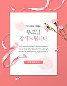 가정의달, 5월, 사랑 (컨셉), 편지, 꽃, 리본 (봉제도구), 카네이션