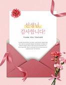 가정의달, 5월, 사랑 (컨셉), 편지, 꽃, 스승의날, 카네이션, 봉투 (사무용품)