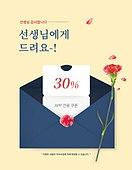 가정의달, 5월, 사랑 (컨셉), 편지, 꽃, 쿠폰, 봉투 (사무용품), 카네이션, 스승의날