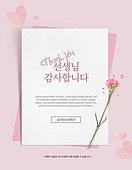 가정의달, 5월, 사랑 (컨셉), 편지, 꽃, 스승의날, 카네이션, 분홍 (색)