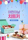파티, 파티용품, 홈파티, 가정의달, 5월, 음식, 디저트, 케이크, 마카롱