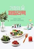 파티, 파티용품, 홈파티, 가정의달, 5월, 음식, 샐러드, 가족