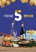 파티, 파티용품, 홈파티, 가정의달, 5월, 음식, 스테이크, 와인, 디너파티 (친목회)