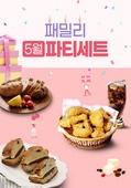 파티, 파티용품, 홈파티, 가정의달, 5월, 음식, 팥버터 (빵), 치킨