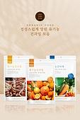 유기농, 친환경소재 (재료), 건강한생활 (주제), 음식 (Food And Drink), 포장 (인조물건)