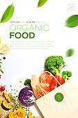 유기농, 친환경소재 (재료), 건강한생활 (주제), 음식 (Food And Drink), 채소 (음식)