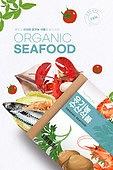 유기농, 친환경소재, 건강한생활, 음식, 해산물