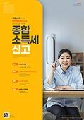 종합소득세, 5월, 세금, 납세 (세금), 소득세, 포스터, 전업아내 (고정관념)