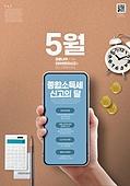 종합소득세, 5월, 세금, 납세 (세금), 소득세, 포스터, 스마트폰, 계산기