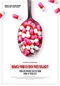 약 (의료품), 약물과다복용, 약물오남용, 약, 중독, 사회이슈 (주제), 알약