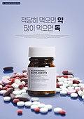 약 (의료품), 약물과다복용, 약물오남용, 약, 중독, 사회이슈 (주제)