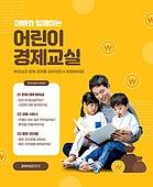 그래픽이미지, 편집디자인, 어린이 (나이), 경제, 금융, 화폐 (금융아이템), 가족, 주식시장 (금융)