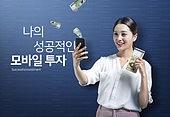 그래픽이미지, 금융, 주식시장 (금융), 투자, 재테크, 투자 (금융), 화살표, 화폐, 그래프, 여성