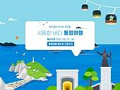 여행, 휴가, 국내여행, 대한민국 (한국), 통영시 (경상남도), 바다