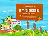 여행, 휴가, 국내여행, 파주시 (경기도), 헤이리예술마을 (대한민국)