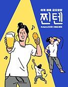 사람, 신조어, 신조어 (한단어), 라이프스타일, 후라이드치킨 (닭고기), 즐거움 (컨셉), 춤, 춤 (물리적활동), 맥주