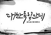 캘리그래피 (문자), 번짐, 먹, 수묵화 (동양화), 광복절, 기념일, 손글씨, 대한민국 (한국)
