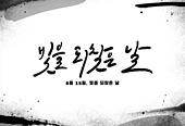 캘리그래피 (문자), 번짐, 먹, 수묵화 (동양화), 광복절, 기념일, 손글씨