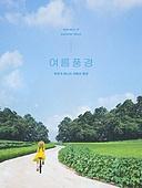 풍경 (컨셉), 여름, 자연풍경, 길
