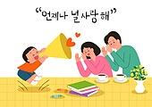 어린이 (나이), 아기 (나이), 부모, 교육 (주제), 육아, 엄마, 아빠, 가족, 메가폰 (정보장비)