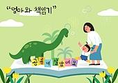 어린이 (나이), 아기 (나이), 부모, 교육 (주제), 육아, 엄마, 독서 (읽기), 공룡