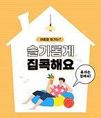 휴가, 집콕 (컨셉), 비대면, 생활속거리두기 (사회이슈), 홈캉스, 집