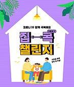 휴가, 집콕 (컨셉), 비대면, 생활속거리두기 (사회이슈), 홈캉스, 집, 가족
