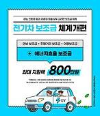 전기자동차 (자동차), 보조금, 지속가능한생활, 자동차 (자동차류), 안내 (컨셉)