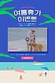 웹템플릿, 이벤트페이지, 휴가, 여름, 영상 (모든어휘), 공유 (컨셉), 소셜미디어마케팅 (디지털마케팅)