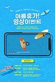 웹템플릿, 이벤트페이지, 휴가, 여름, 영상 (모든어휘), 공유 (컨셉), 소셜미디어마케팅 (디지털마케팅), 바다