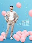 한국인, 성인 (나이), 싱글라이프 (주제), 행복, 만족 (컨셉), 비혼, 남성 (성별)